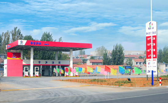 The new joint gas station